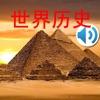 世界历史故事 - 有声故事