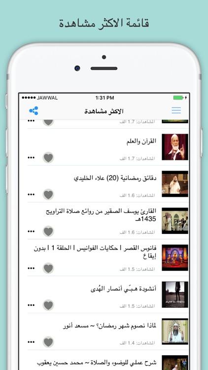 اسلام تيوب  Islam Tube screenshot-3