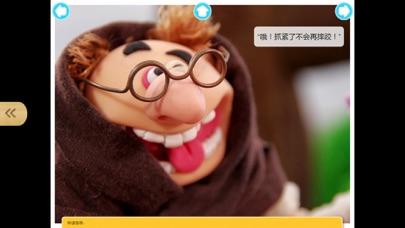 宝宝学安全-儿童安全习惯养成益智故事系列 screenshot one