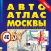 Москва. Большой АвтоАтлас