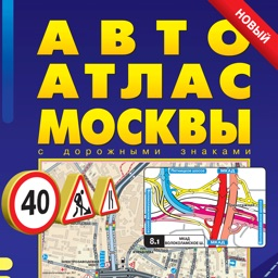 Moscow. Big Auto Atlas