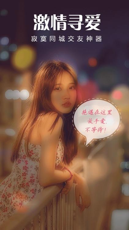 激情寻爱(交友约会)-探探附近寂寞的人