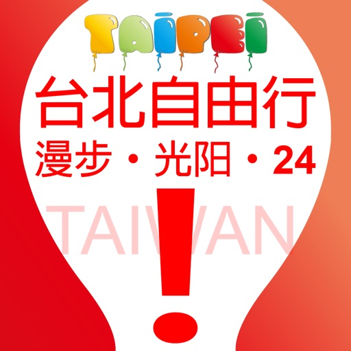 台北自由行-漫步、光阴、24