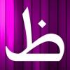 Arabic Flash Cards (Memorize the Alphabets)