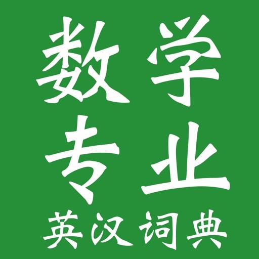 专业英汉词典大全-数学专业