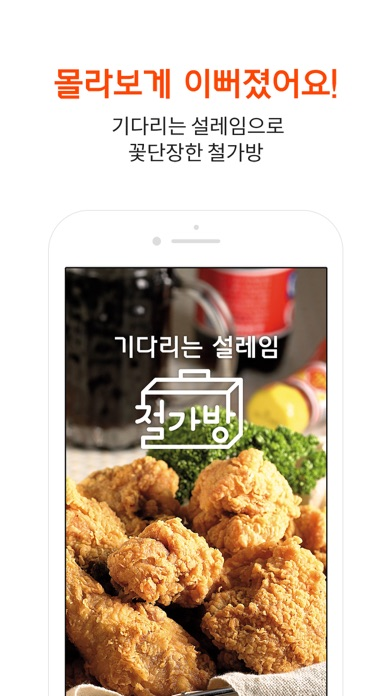 철가방 for Windows