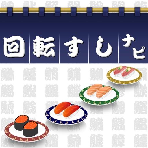 回転寿司Navi