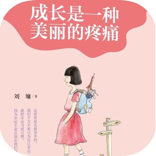 成长是一种美丽的疼痛—刘墉作品,亲情教育书籍
