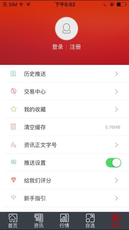 和讯股票 screenshot-4