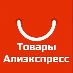 Товары for Aliexpress приложение Алиэкспресс