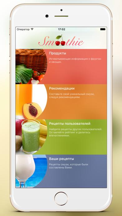 Smoothie. Рецепты и информация о продуктах. Screenshot 2