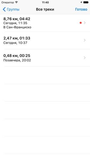 Трекер Screenshot