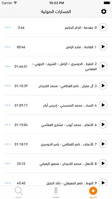 الذكر الحكيم - مصحف مرتل لأربعين قارئلقطة شاشة2