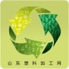 山东塑料加工网