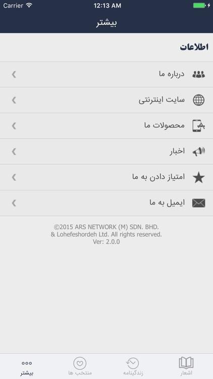 ایرج میرزا screenshot-4