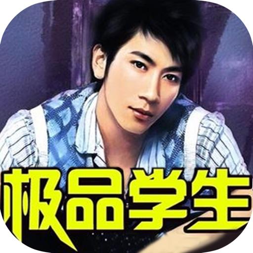 极品学生—网络热气青春校园小说