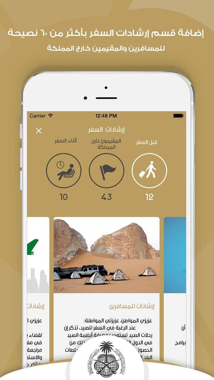 MOFA - وزارة الخارجية السعودية Screenshot
