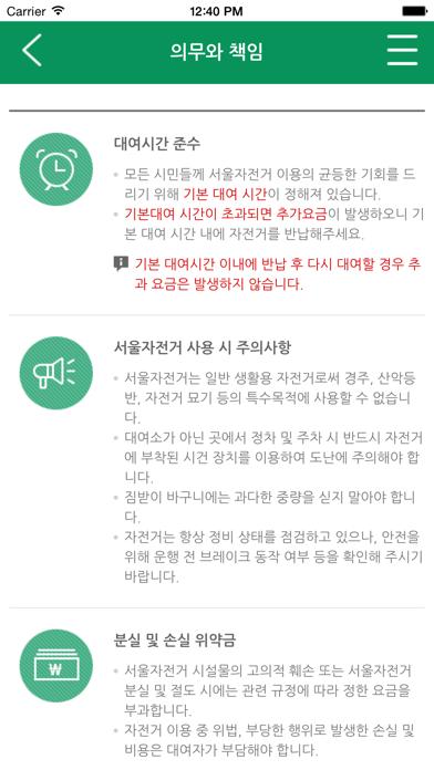 다운로드 서울자전거 따릉이 Android 용