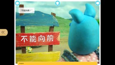宝宝安全学习小常识-最益智的动画早教安全品德故事系列 screenshot three