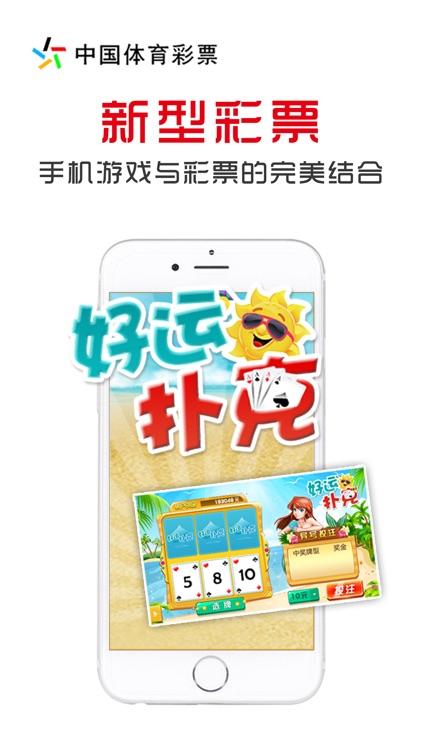 手游彩-中国体育彩票江苏手机即开游戏