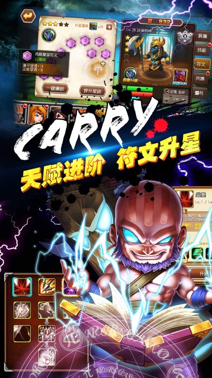 天天超神-卡牌!全民5v5炫斗战争游戏 screenshot-3