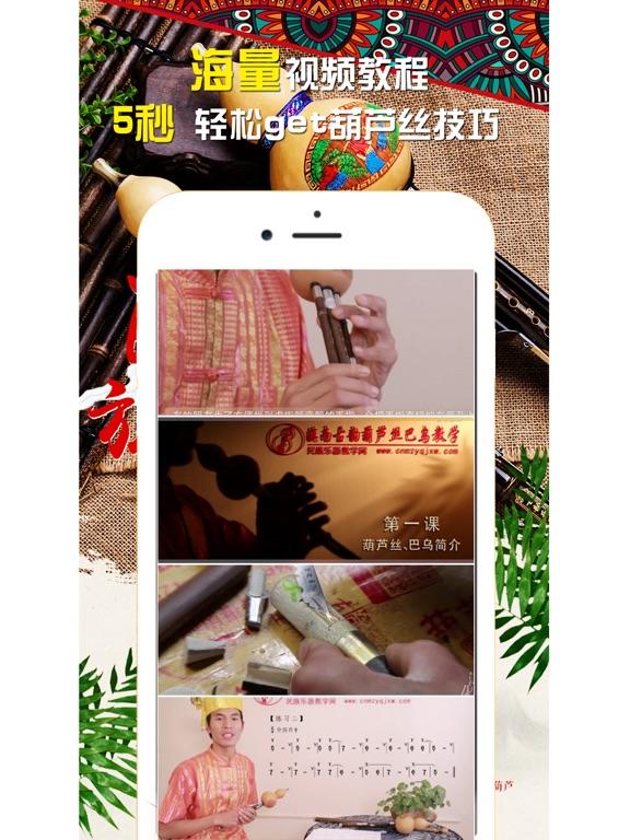 学葫芦丝-乐器入门基础知识宝典视频教程-ipad-1