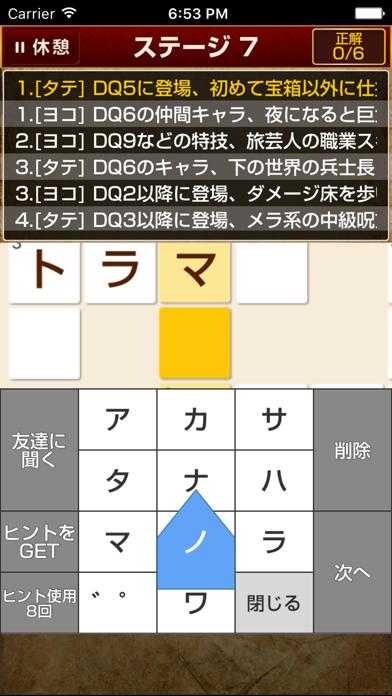クロスワードforドラクエのおすすめ画像3