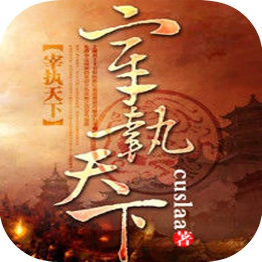 宰执天下:cuslaa著穿越历史类小说【大热!】
