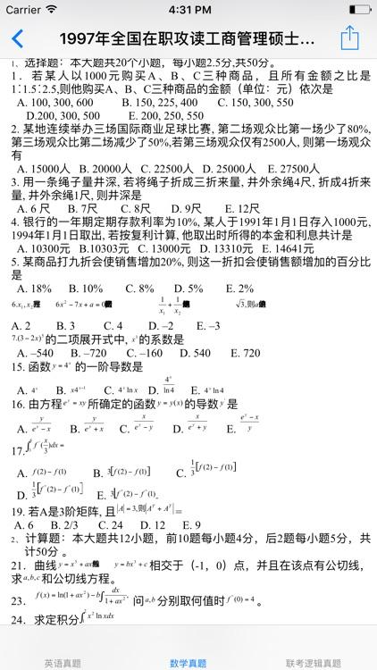 工商管理硕士(MBA)历年真题及解析 screenshot-3