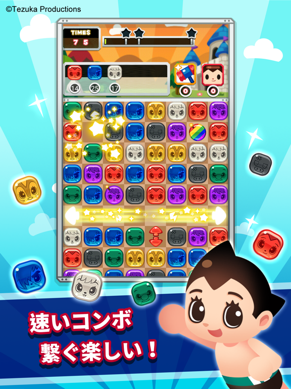 Tezuka World:アトム クランチ - 無料パズルゲームのおすすめ画像1