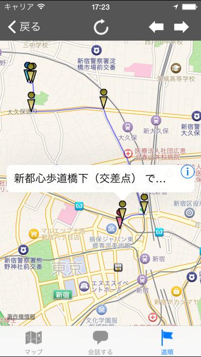 モバイル電話トラッカー : IM Map ... screenshot1