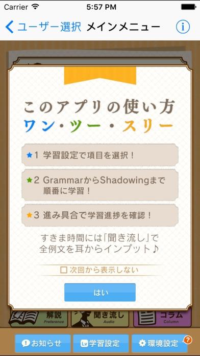 えいご上手 TOEIC®に勝つ 中学英文法  screenshot1