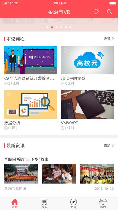 金融与VR|广东金融学院 screenshot one