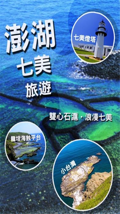 澎湖七美旅遊屏幕截圖1