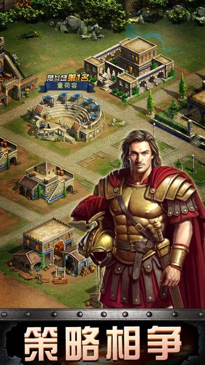 帝国复兴-罗马战争策略手游 screenshot-3