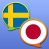 日本語スウェーデン語辞書