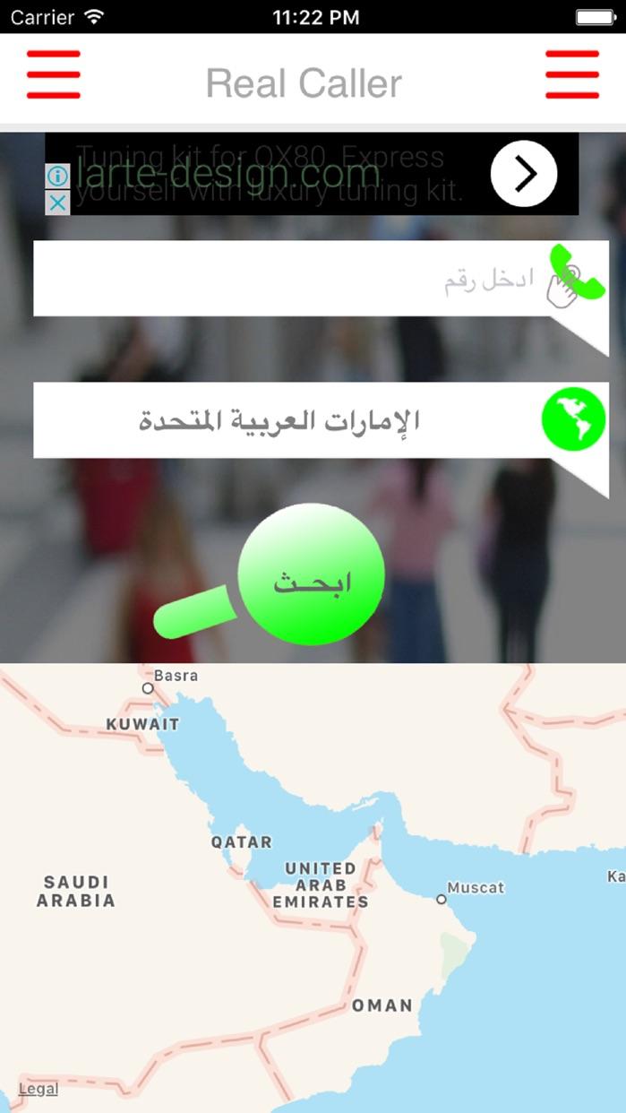 RealCaller - دليل الهاتف-هوية المتصل- ارقام الجوال Screenshot