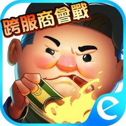 大富豪2-商業大亨
