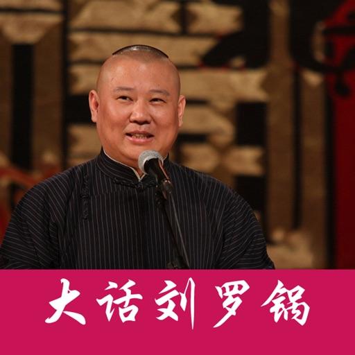 大话刘罗锅-郭德纲单口相声评书