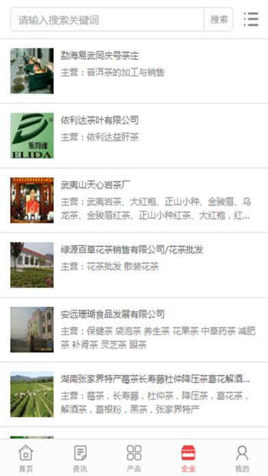 中国茶叶微商城 screenshot three