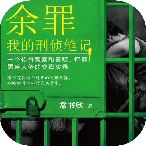 余罪:都市社会犯罪小说