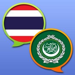 قاموس عربي-تايلندي ภาษาอาหรับ ภาษาไทยพจนานุกรม