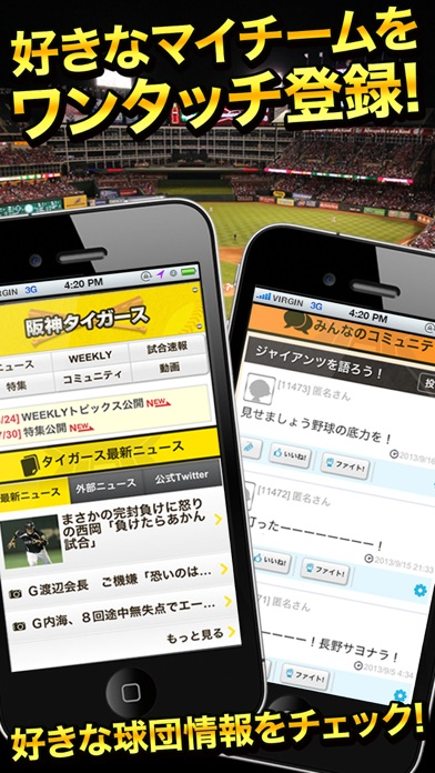 野球専門誌「週刊ベースボール」 ScreenShot3