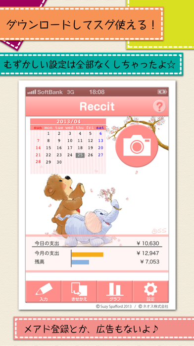 Reccit-きせかえ家計簿 レシート撮影で簡単入力! ScreenShot2