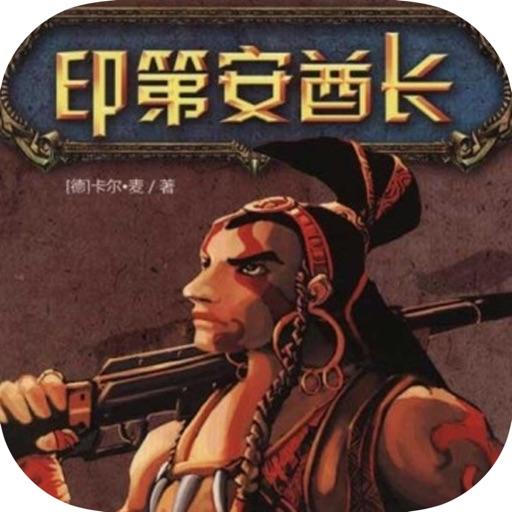 印第安酋长—卡尔·麦著名探险复仇热门小说
