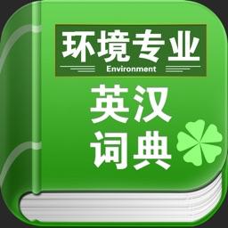 环境专业英汉词典