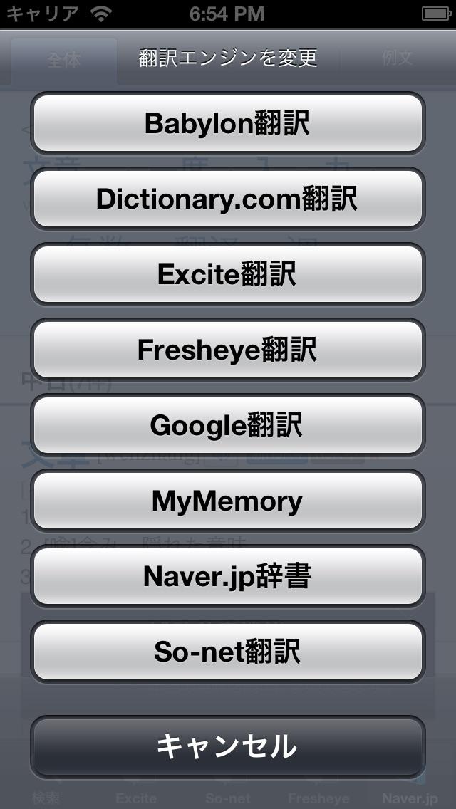 中国語翻訳のおすすめ画像3