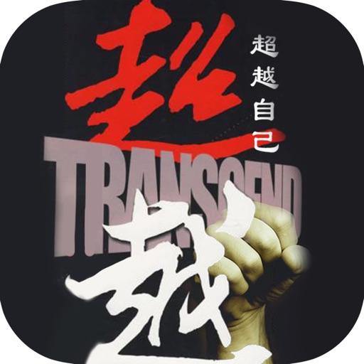 刘墉的人生哲学:超越自己