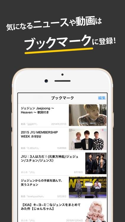 まとめったー for JYJ screenshot-4