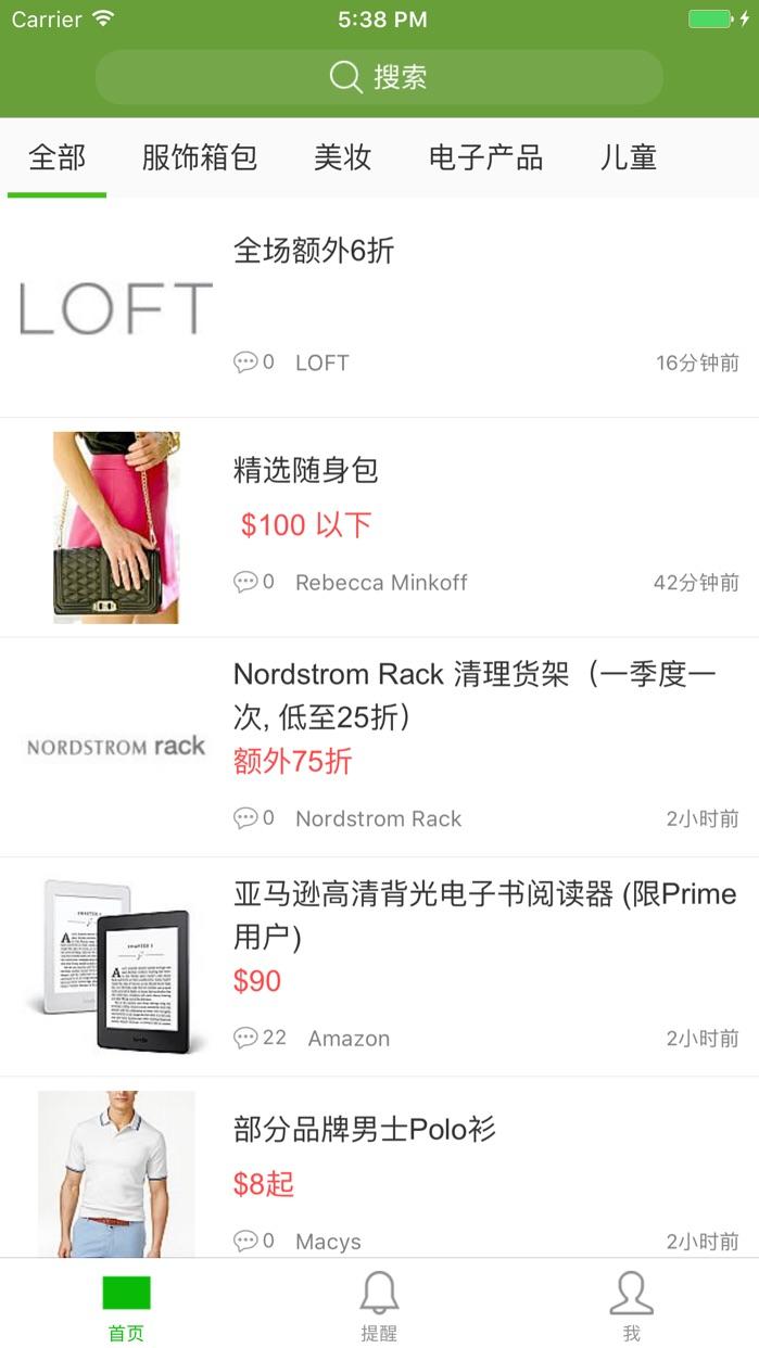 dealsea deals Screenshot